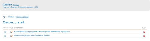 Скриншот 1. Список статей.
