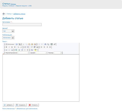 Скриншот 2. Добавить статью.