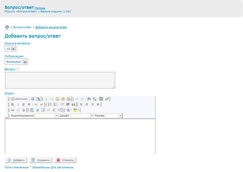 Скриншот 2. Добавить вопрос/ответ.