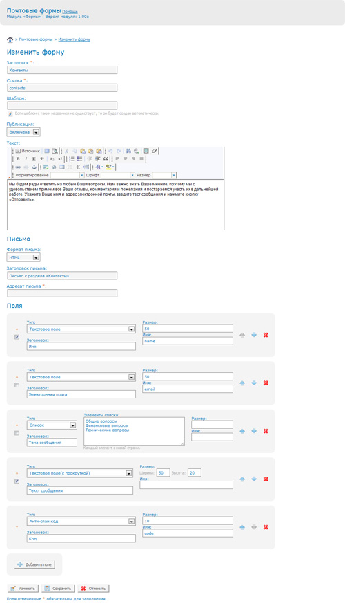 Скриншот 2. Добавить форму.