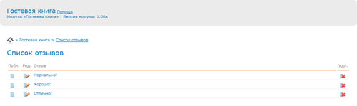 Скриншот 1. Список отзывов.
